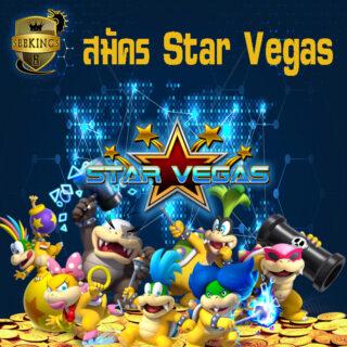 สมัคร Star Vegas