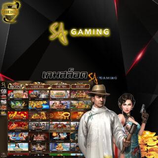 ดาวน์โหลด SA Gaming