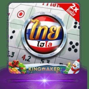 เกมkingmaker3