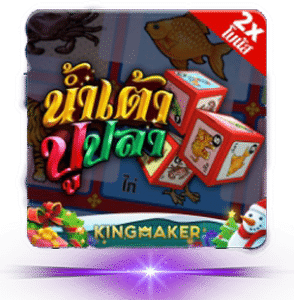 เกมkingmaker5
