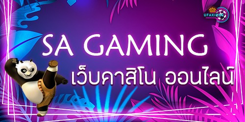 sa gaming blog